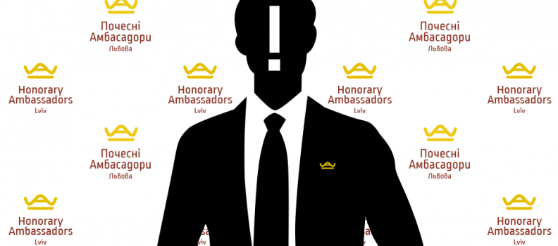 Завершився прийом на звання Почесного Амбасадора Львова 2019-2021