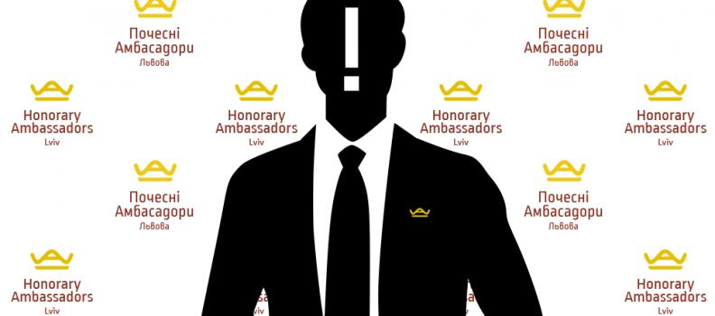 (Українська) Завершився прийом на звання Почесного Амбасадора Львова 2019-2021
