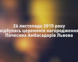 Церемонія нагородження Почесних Амбасадорів Львова, 2015
