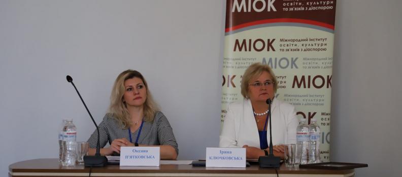 Ірина Ключковська – Почесна Амбасадорка Львова стала організатором міжнародної конференції щодо громадського активізму