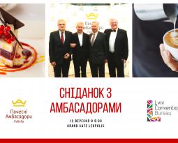 Сніданок з Амбасадорами