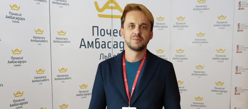 Знайомтесь! Роман Кізима – Почесний Амбасадор Львова