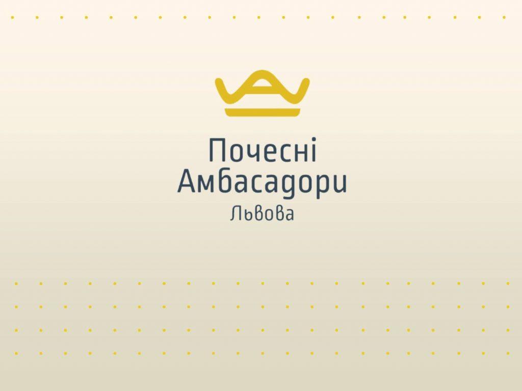 "Lviv Convention Bureau запустили програму ""Почесні амбасадори Львова"""