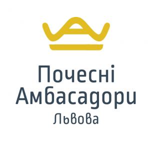 Lviv Convention Bureau launched Lviv Honorary Ambassadors' Program
