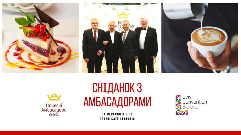 Breakfast with Lviv Honorary Ambassadors