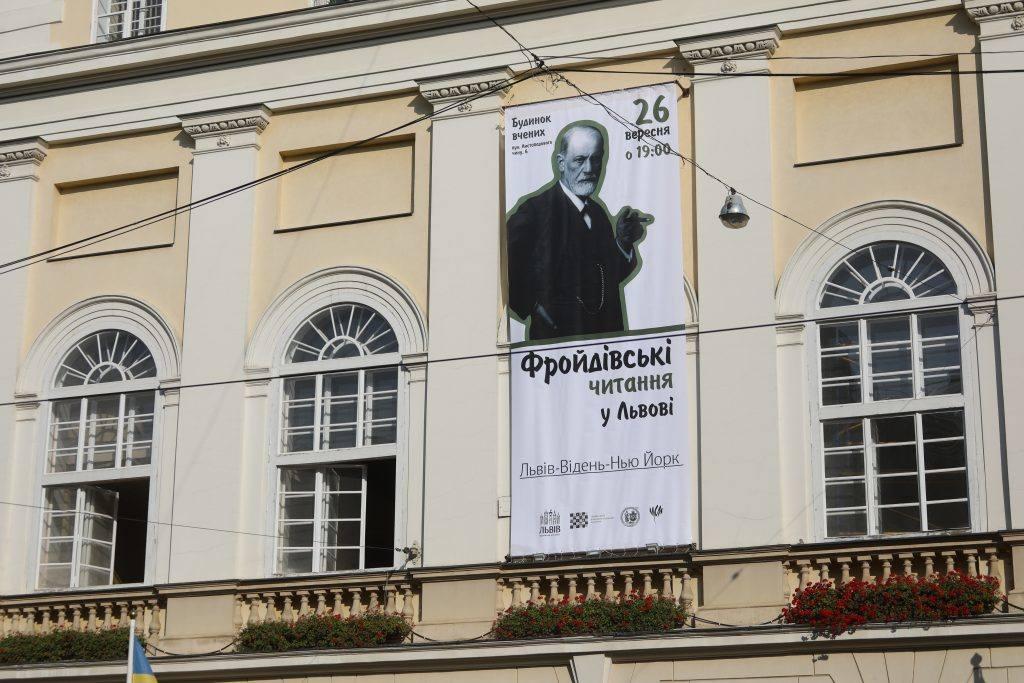 """Олександр Фільц, Почесний Амбасадор Львова, організував """"Фройдівські читання"""""""