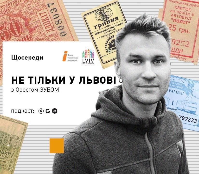 Орест Зуб, Почесний Амбасадор Львова, став ведучим мандрівного подкасту