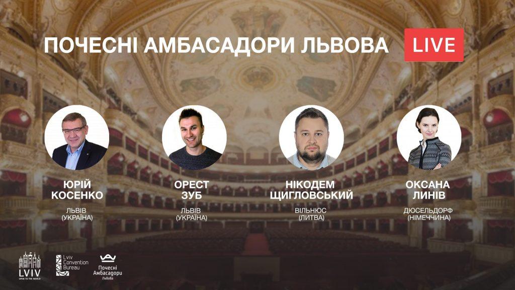 Онлайн-зустріч з Почесними Амбасадорами Львова