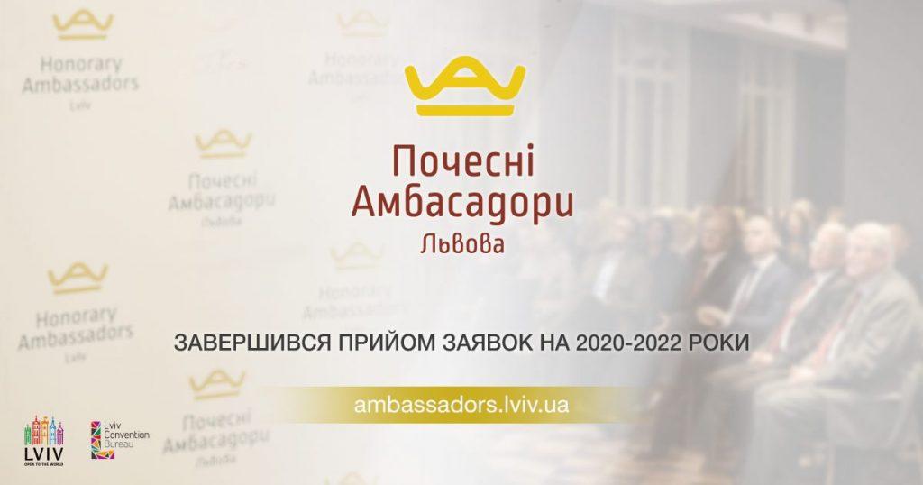 Завершився прийом заявок на Програму Почесних Амбасадорів Львова